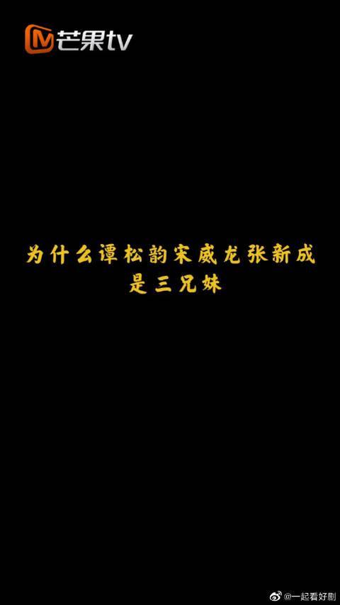 为什么谭松韵&宋威龙&张新成是异父异母的三兄妹?