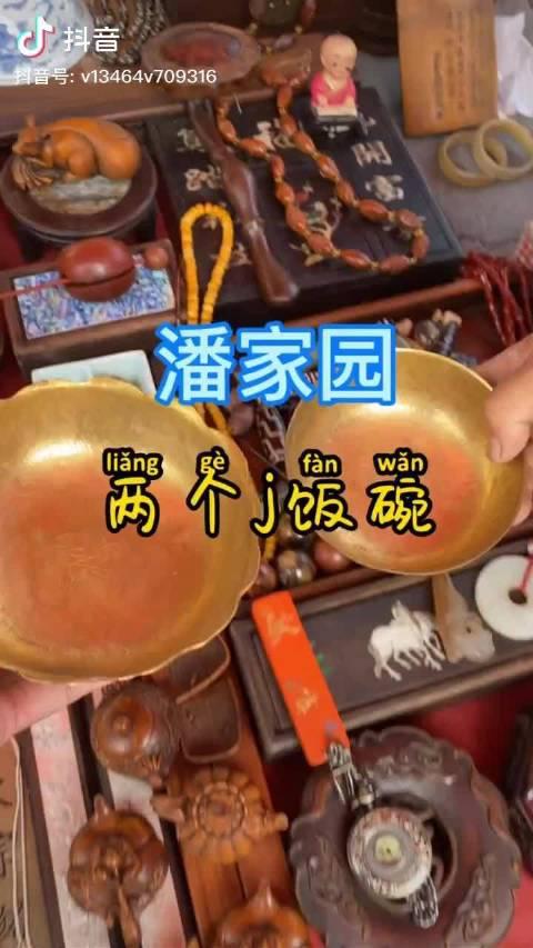 小贩说这是两个唐朝的鎏金碗,要价60万元,结果40块钱买走……