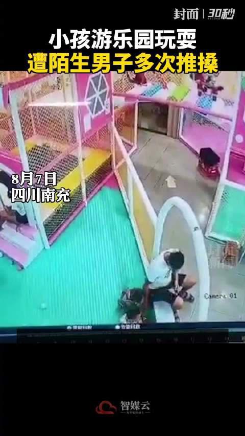 孩子在游乐园遭陌生男子多次推搡 家长看完监控后选择报警
