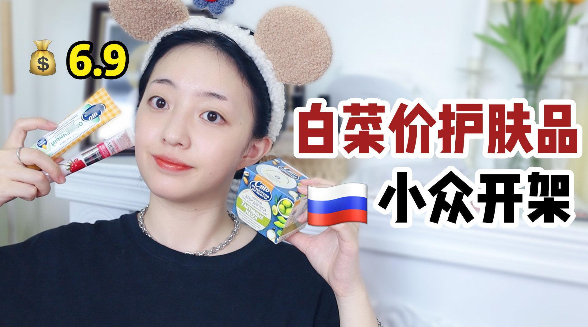 苦等一个月!俄罗斯小众开架护肤品! 颜值冠军蔓越莓眼霜……