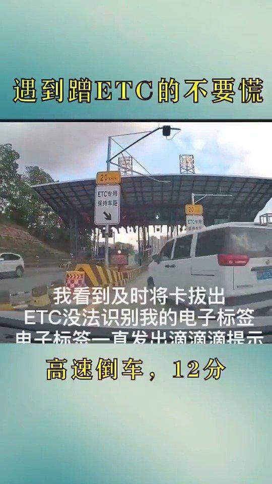 在高速上遇到蹭ETC的怎么办?