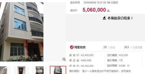 福建省福州市!一套位于平潭县潭城镇西航劳服小区房产,拍卖成功