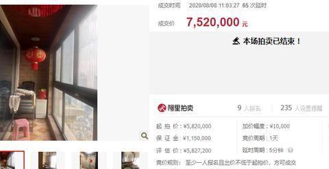 浙江省温州市!一套位于永嘉县金色海岸家园7幢2501室,拍卖成功