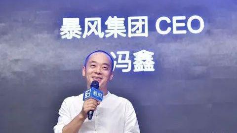 暴风集团冯鑫又被限制高消费,年内已三度收到限高令