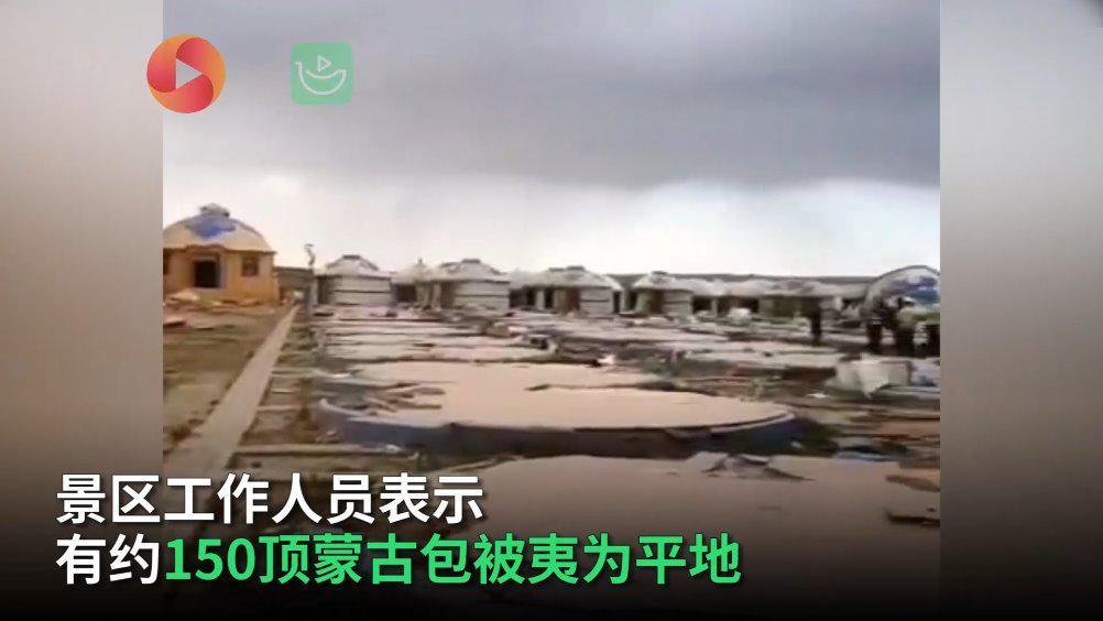 内蒙古草原一景区突遇龙卷风 约150顶蒙古包被夷为平地