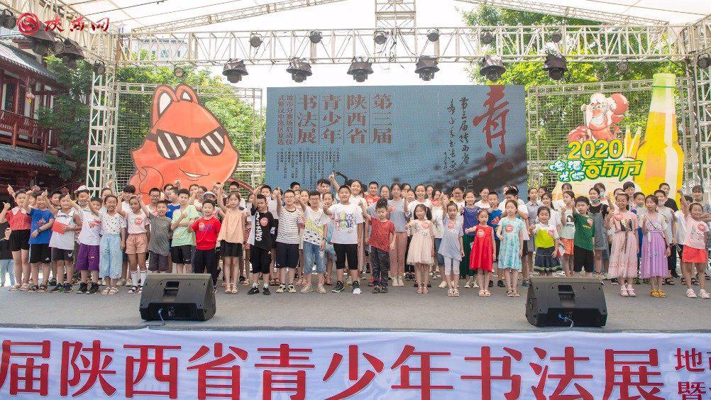 第三届陕西省青少年书法展地市启动仪式暨汉中选区复选在褒国古镇
