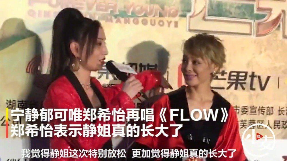 郁可唯郑希怡同台再唱《FLOW》,宁静:舞台表演确实不一样……