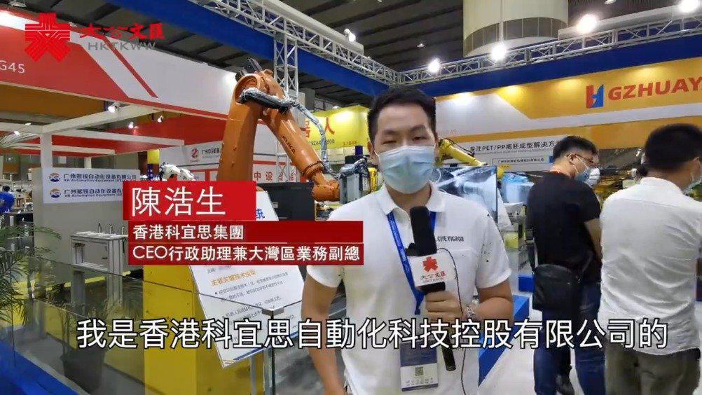 线下机器人展广州开幕 港商聚焦湾区市场