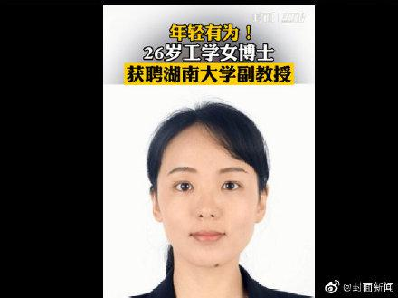 26岁工学女博士获聘湖南大学副教授 发表SCI论文10余篇