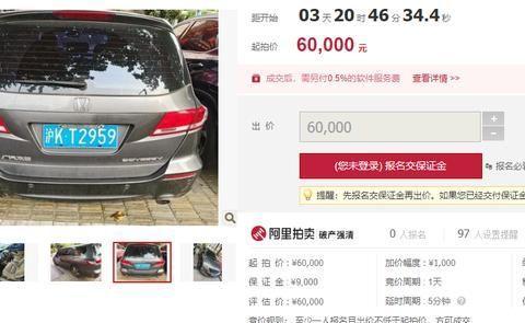 破产强清!上海浦东新区一辆沪KT2959本田奥德赛汽车,起拍价6万