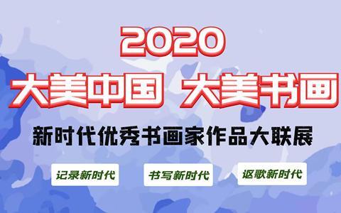 邓长城|《大美中国·大美书画》新时代优秀书画家作品大联展