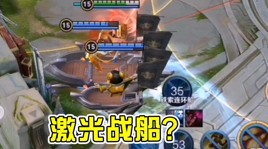 王者荣耀天云:你见过安琪拉的激光战船吗?