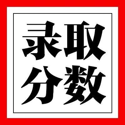 2020年临沂市城区公办普通高中学校普通生录取分数线已公布