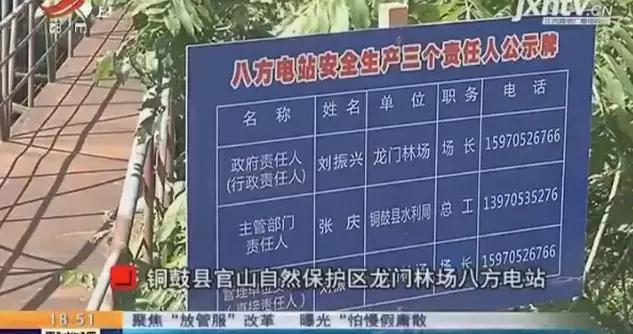 宜春铜鼓:4座水电站被拆除,政府承诺的补偿款却没下文