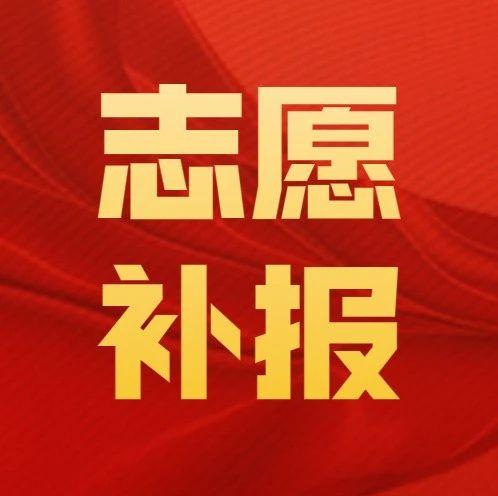 贵州省2020年普通高考体育类第一批本科院校补报志愿的说明