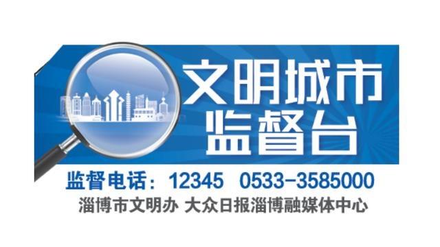 文明城市监督台|淄博市税务局倡议——让依法诚信纳税在全社会形成共识