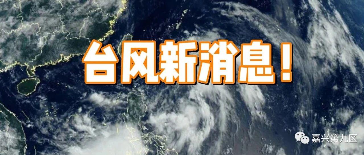 """台风""""蔷薇""""生成,阵风最大可达9级!嘉兴接下来天气并不好过…"""