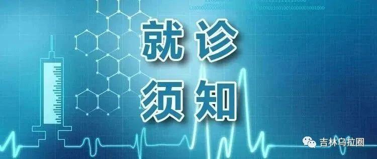 吉林市中心医院发热门诊暂停诊告知书
