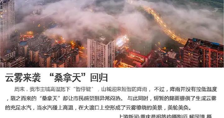 上游新闻·每日一图「8月9日」