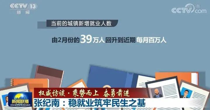 张纪南:稳就业筑牢民生之基