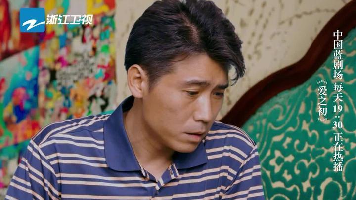 爱之初 电视剧爱之初 因为女儿生病,萧律师@李乃文 在小麦