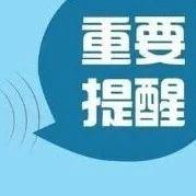 【提醒】宁夏高考提前录取第一批院校这个专业征集志愿!缺额名单看这...
