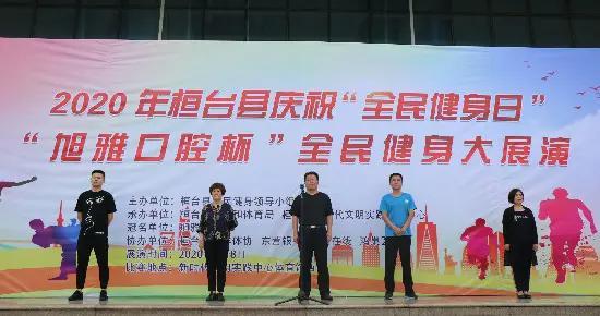 """""""中国体彩杯""""桓台县第十届全民健身运动会庆祝""""全民健身日""""系列比赛举行"""