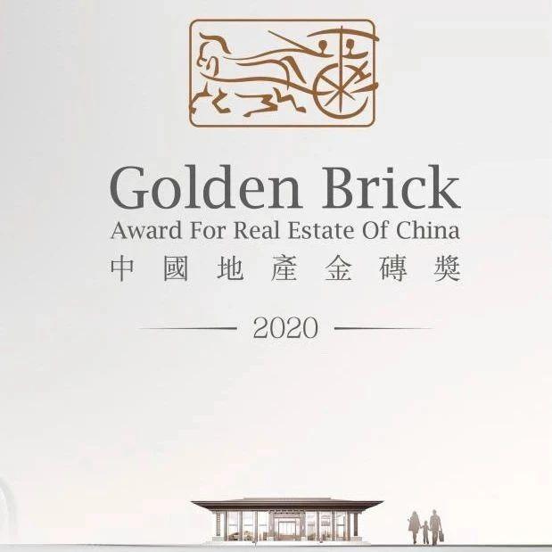 2020中国地产金砖奖揭晓!博鳌21世纪房地产论坛第20届年会发布中国房地产产品力报告