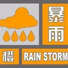 降雨伴有较强雷暴、大风!哈尔滨发布暴雨橙色预警