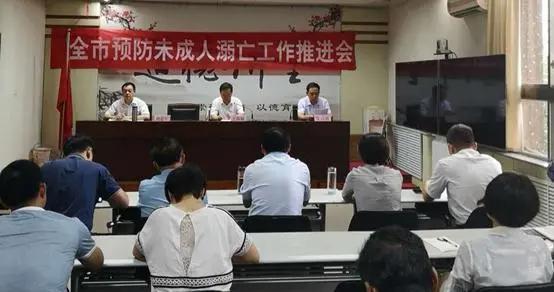 濮阳市预防未成年人溺亡工作推进会召开
