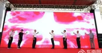 平潭直播经济产业园揭幕暨全民直播创业大赛启动
