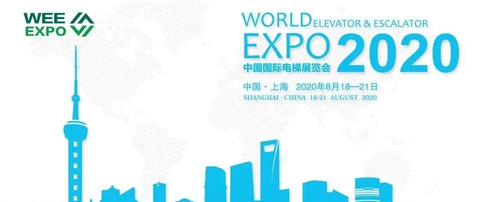 2020中国国际电梯展览会倒计时9天!(含参展企业名单)