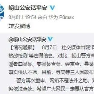 造谣青岛某商场进口肉发现新冠病毒,3人被官方通报处罚