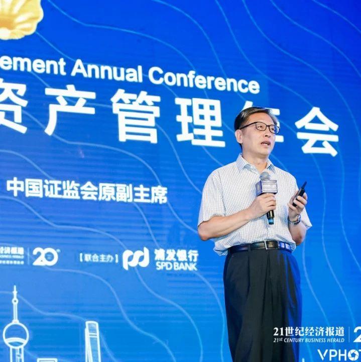 """屠光绍:重视困境资产管理,提升金融服务的""""排水""""功能"""