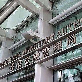 香港金管局回应!