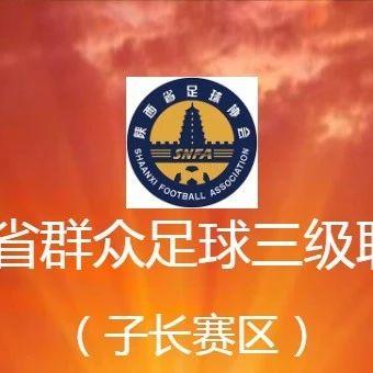 陕乙联赛(子长赛区)第一轮战报