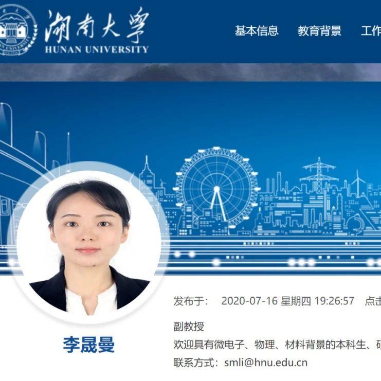 【热点】26岁女博士,已是湖南大学副教授!