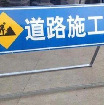 8月11日起 长春市北凯旋路(北四环路至富盈路)封闭