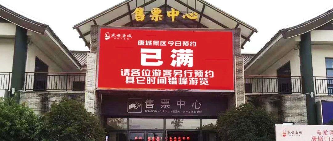 【游客注意】欢乐谷、唐城、九宫山、腾龙洞等已达最大预约量,关闭今日预约通道