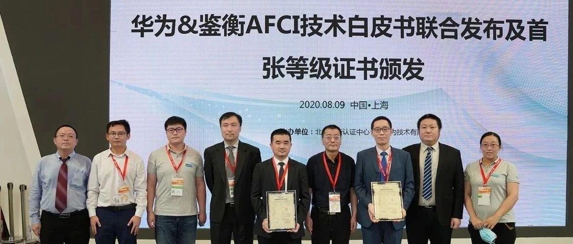 重磅 | CGC鉴衡联合华为发布AFCI及IV诊断白皮书