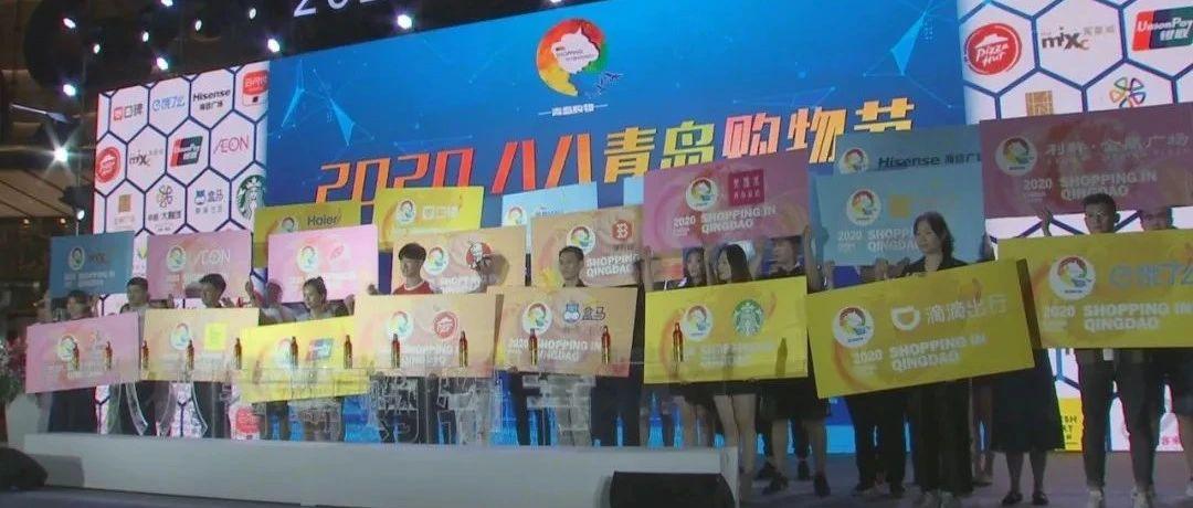 """限时秒杀、可领红包…2020八八青岛购物节昨天启幕,你""""剁手""""了吗?"""