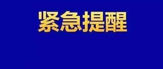 【新焦点】又一紧急召回!