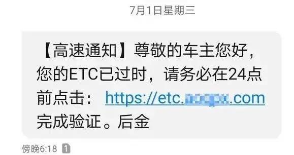 """""""您的ETC认证已失效,请点击以下网址激活"""",千万别点"""