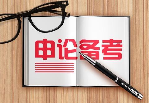 """2020省考申论备考技巧:归纳概括题""""四步曲"""""""