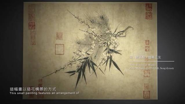 宋赵孟坚岁寒三友图,台北故宫博物院藏