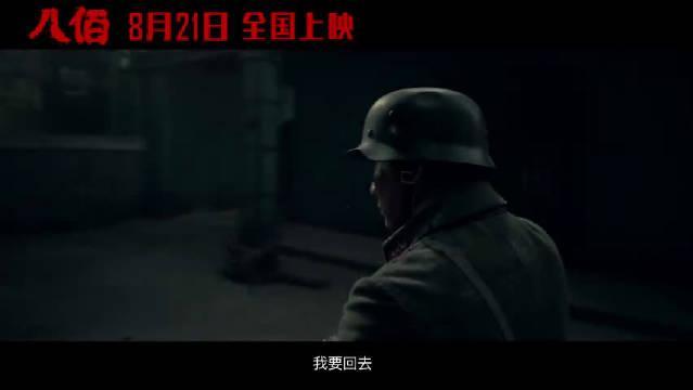 电影《八佰》曝终极预告,描绘战场小人物群像