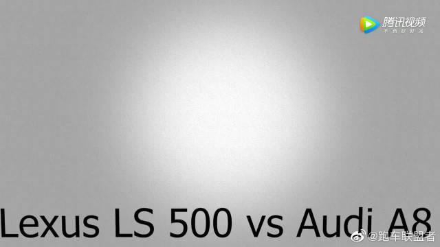 视频:2017 雷克萨斯LS 500 vs 2018 奥迪A8