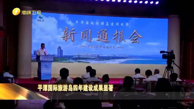 海峡焦点 | 平潭国际旅游岛四年建设成果显著