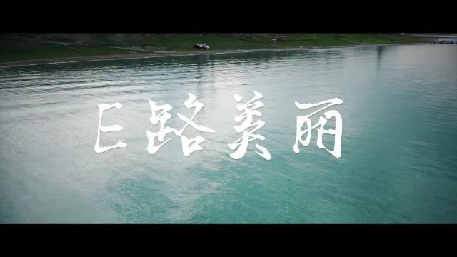 视频:水平如镜的青海湖……