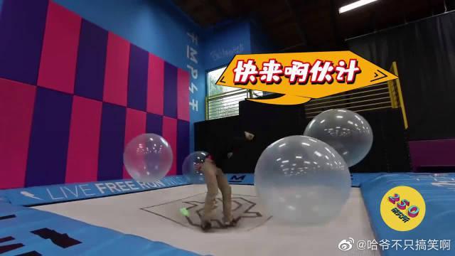 老外在蹦床上放满大大的泡泡球,大人也过儿童节